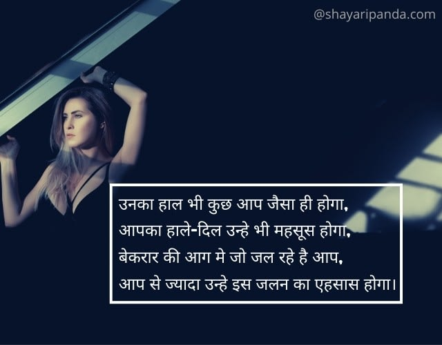 love-shayari-with-images-in-hindi