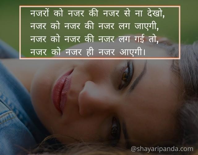 najro-ko-najar-se-hindi-shayari-love
