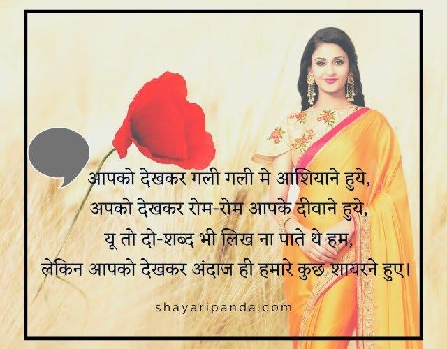 heart touching love shayari in hindi for girlfriends