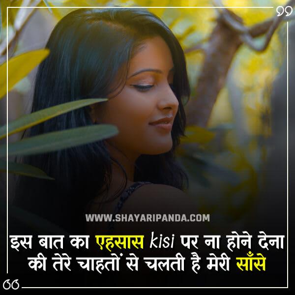 is-baat-ka-ehsas-love-shayari-image