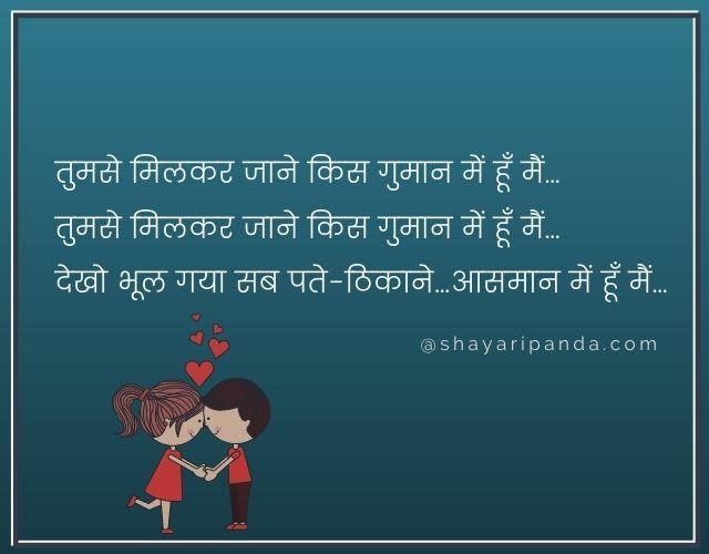 romantic shayari-shayaripanda.com