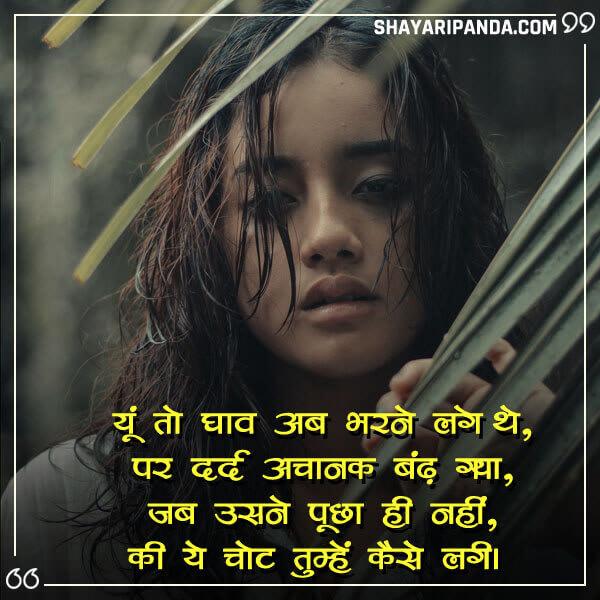 yu to ghav abhi bharne lage the
