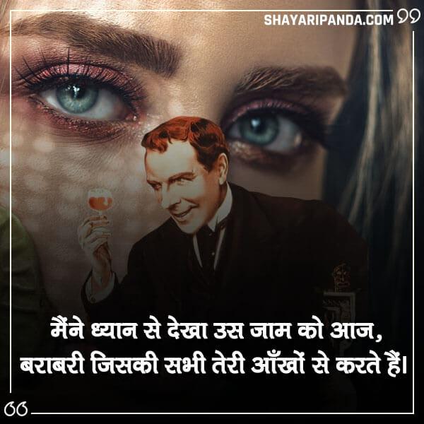 maine dhyan se dekha us jaam ko aaj