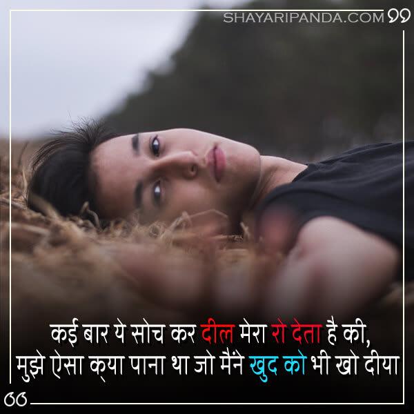 kai bar ye soch kar dil mere-motivational hindi