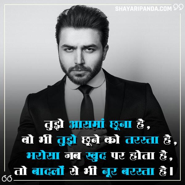 tujhe asman chhuna hai