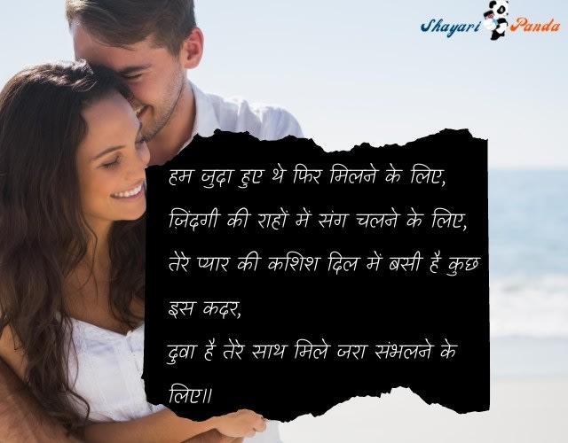 hum-juda-huye-the-milne-k-liye-love-shayari