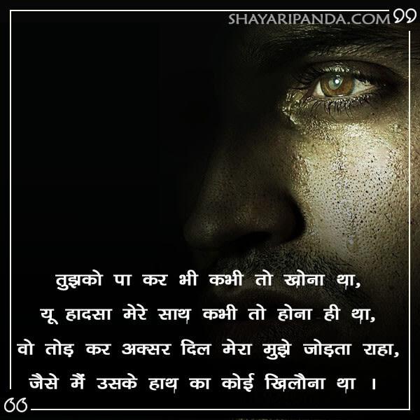 sad sahayari-tujhko-par-kar-kabhi-khona-tha
