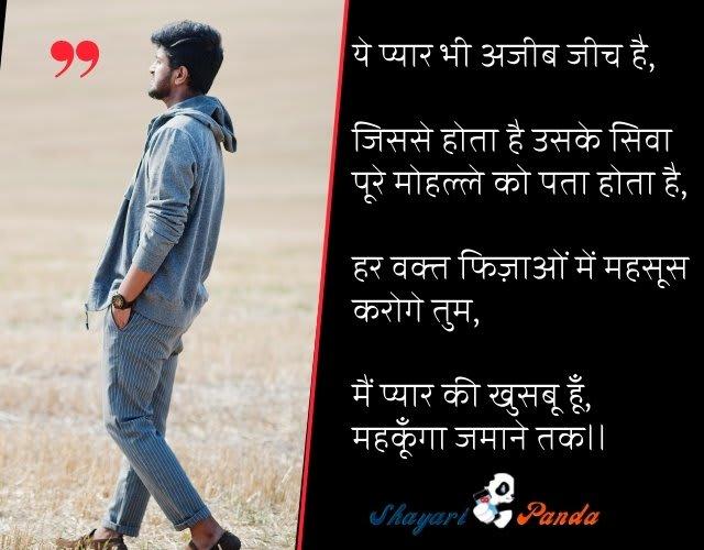 ye-pyar-bhi-ajib-love-shayari