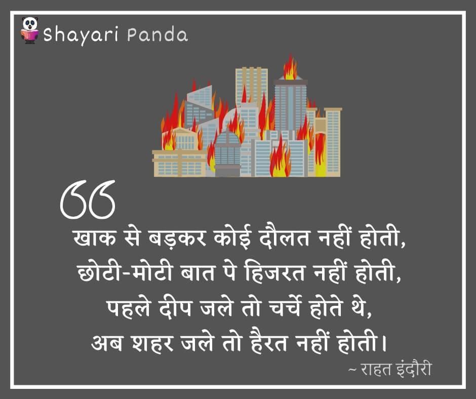 Rahat Indori Quotes