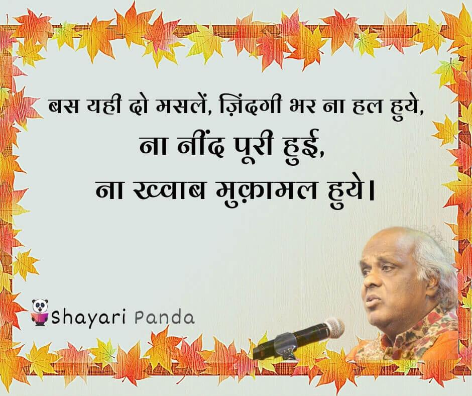 Rahat Indori Shayari In Urdu