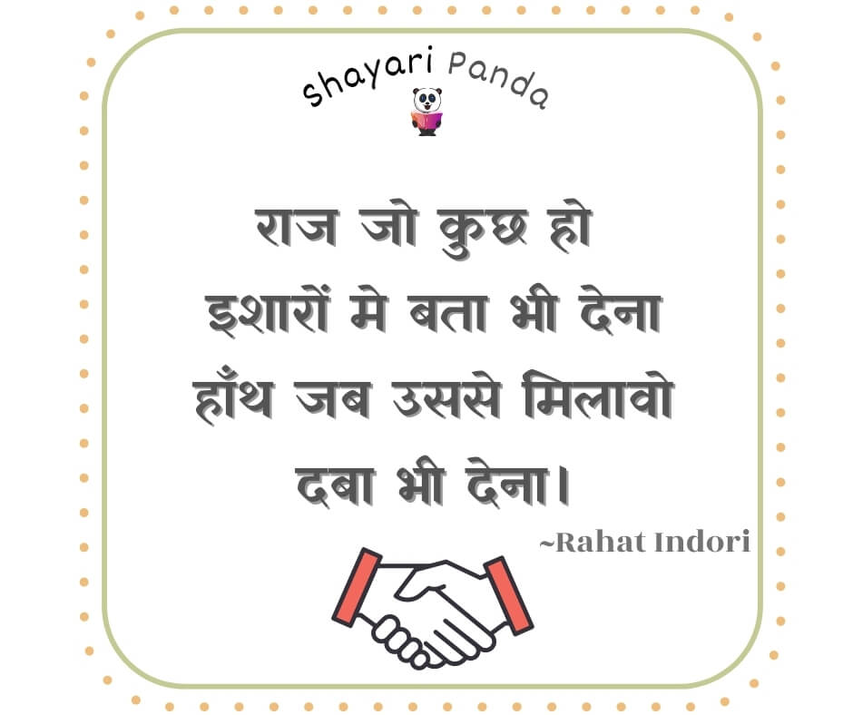 Rahat Indori Best Shayari