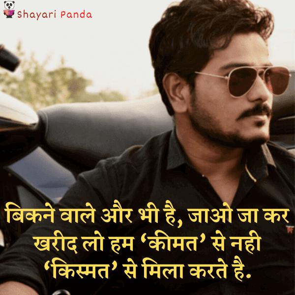attitude love status - bikne wale aur bhi hai