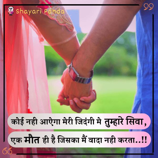 love attitude status in hindi language