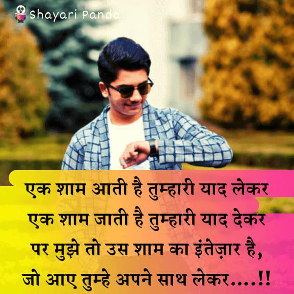 ek sham aati hai tumhari yad lekar