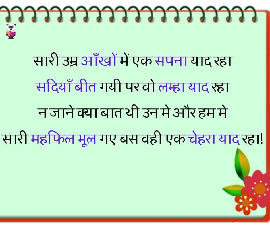 sari umra ankho me ek sapna yad raha