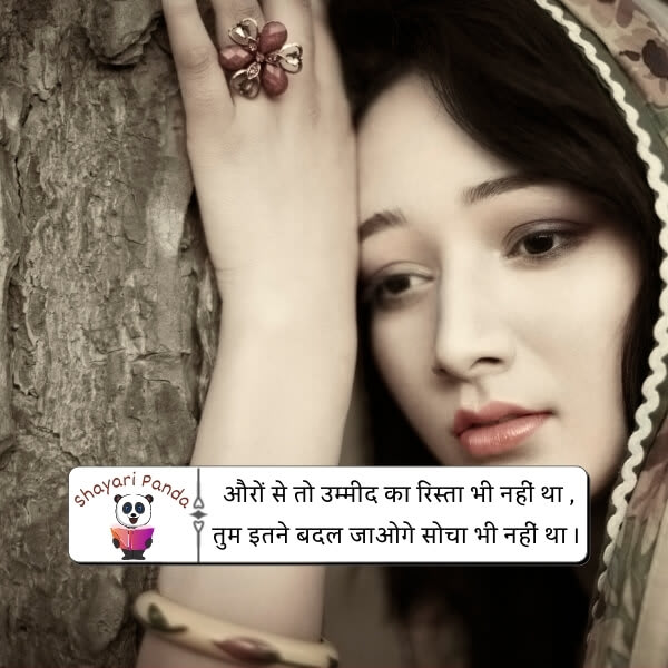 auro se to umeed ka rista bhi nahi tha