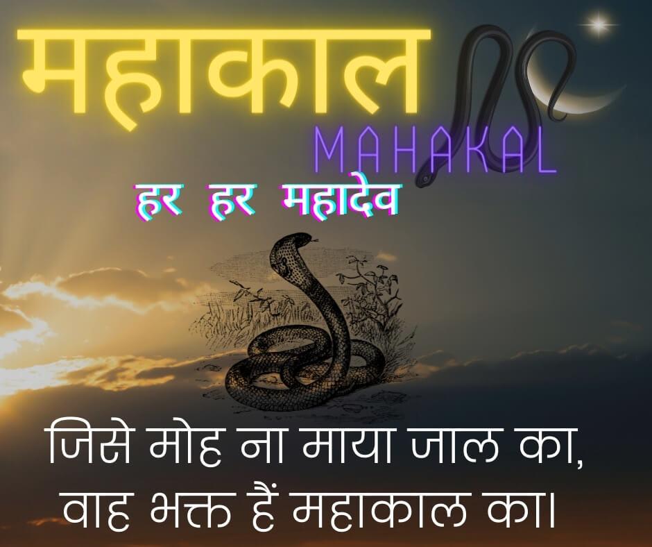 mahakal