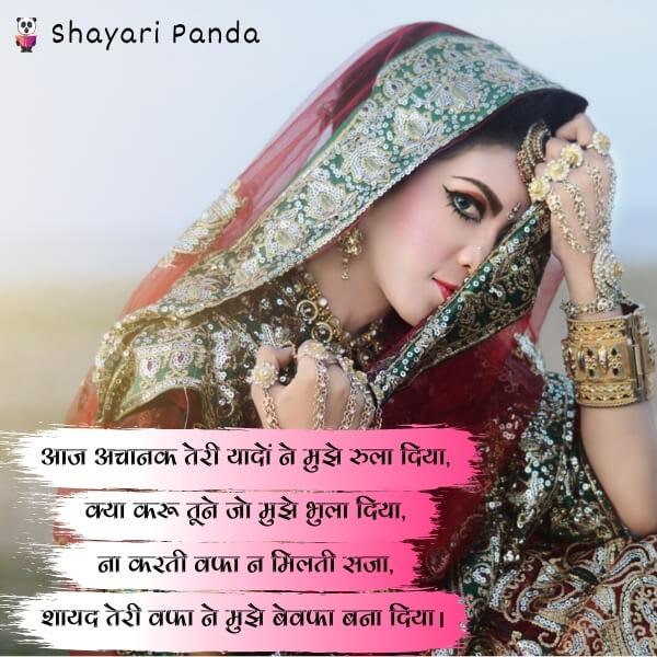 aaj achanak teri yaado ne mujhe rula diya