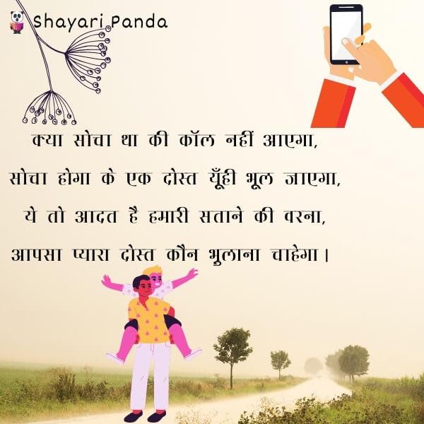 kya socha tha call ki nahi aayega