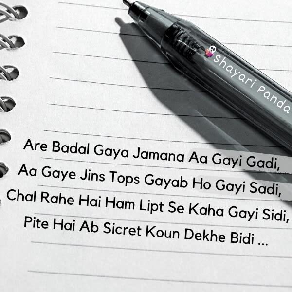 Are Badal Gaya Jamana Aa Gayi Gadi