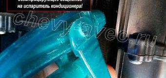 Как правильно почистить кондиционер в Шевроле Авео