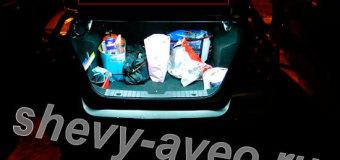 Светодиодная подсветка багажника Авео