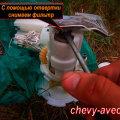 Замена сетчатого фильтра топливного насоса Авео - Снимите фильтр