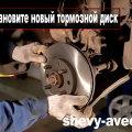 Замена тормозных дисков Авео - Установите новый тормозной диск