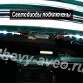 Подсветка багажника Авео - Приклейте светодиоды к верхней части багажника