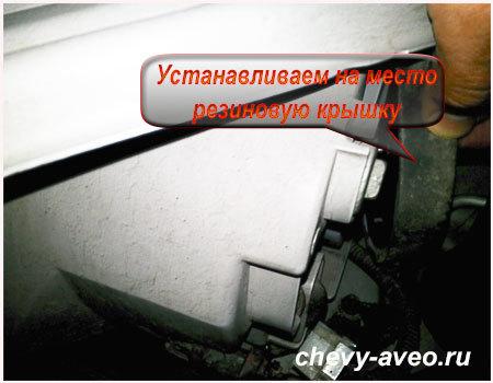 Как заменить лампочку в передней фаре Авео - Установите резиновую крышку на место