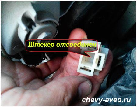 Как заменить лампочку в передней фаре Авео - Штекер электропитания лампочки
