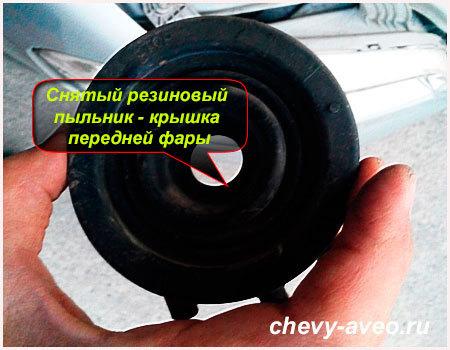 Как заменить лампочку в передней фаре Авео - Резиновая крышка передней фары
