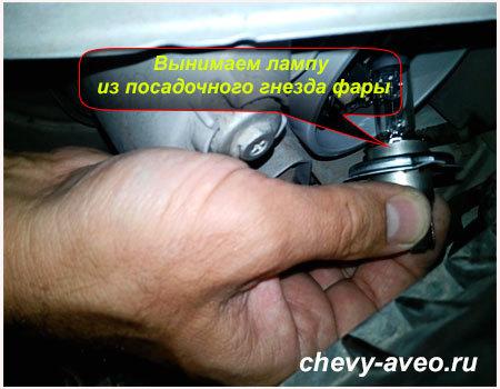 Как заменить лампочку в передней фаре Авео - Достаньте лампочку из фары