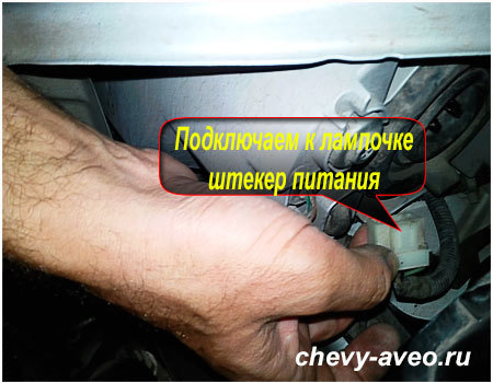 Как заменить лампочку в передней фаре Авео - Подключите питание к лампочке