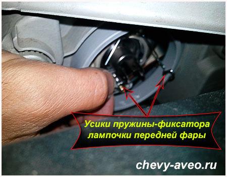 Как заменить лампочку в передней фаре Авео - Усики крепления лампочки