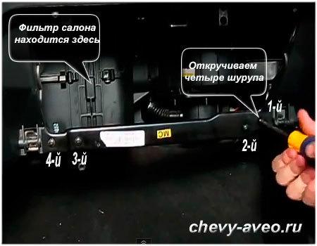 Как поменять фильтр салона в Авео - Открутите металлическую планку