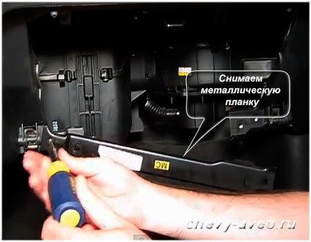 Как поменять фильтр салона в Авео - Открутите саморезы крепления планки