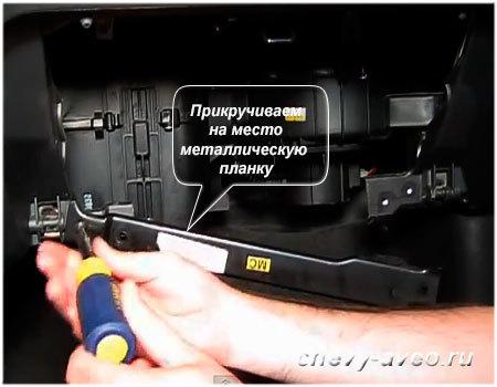 Как поменять фильтр салона в Авео - Прикрутите металлическую планку на место