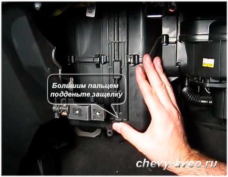 Как поменять фильтр салона в Авео - Откройте крышку, где расположен фильтр
