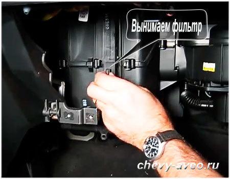 Как поменять фильтр салона в Авео - Выньте фильтр