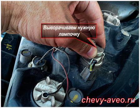 Замена лампочки в Авео - Выкрутите нужную лампочку
