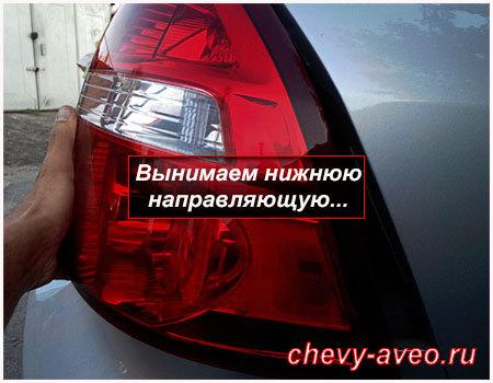 Замена лампочки в Авео - Выньте нижнюю направляющую