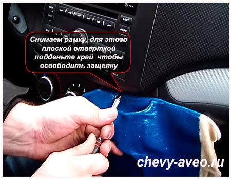 Как установить перчаточный ящик Авео - Снимите пластмассовую рамку вокруг магнитолы