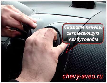 Как установить перчаточный ящик Авео - Снимите панель воздуховодов