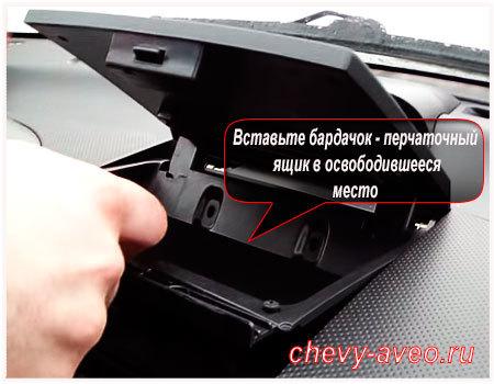 Как установить перчаточный ящик Авео - Вставьте бардачок в освободившееся место