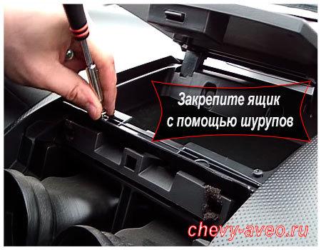 Как установить перчаточный ящик Авео - Прикрутите перчаточный ящик
