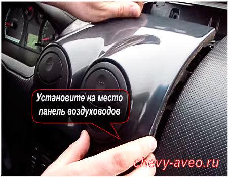 Как установить перчаточный ящик Авео - Установите панель воздуховодов