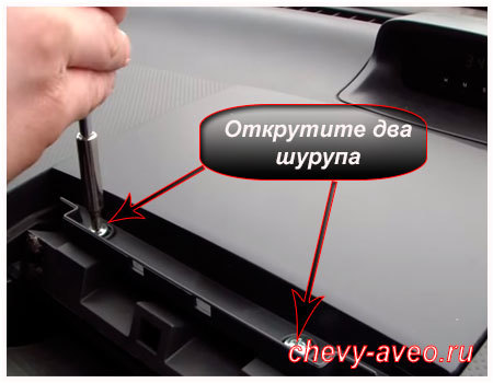 Установка перчаточного ящика Авео - Открутите два самореза чтобы вынуть заглушку