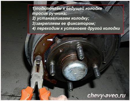 Как поменять задние тормозные колодки Авео - Устанавливаем тормозные колодки