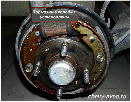 Как поменять задние тормозные колодки Авео - Тормозные колодки установлены